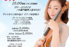 田中晶子ヴァイオリンリサイタル