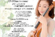 田中晶子氏ヴァイオリンコンサート